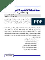 200_2010_10 معوقات ومشاكل التدريب الإذاعي والتليفزيوني في العالم العربي