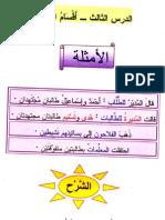 leccion3-gramática_árabe