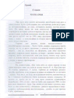 О књизи Чујте Срби