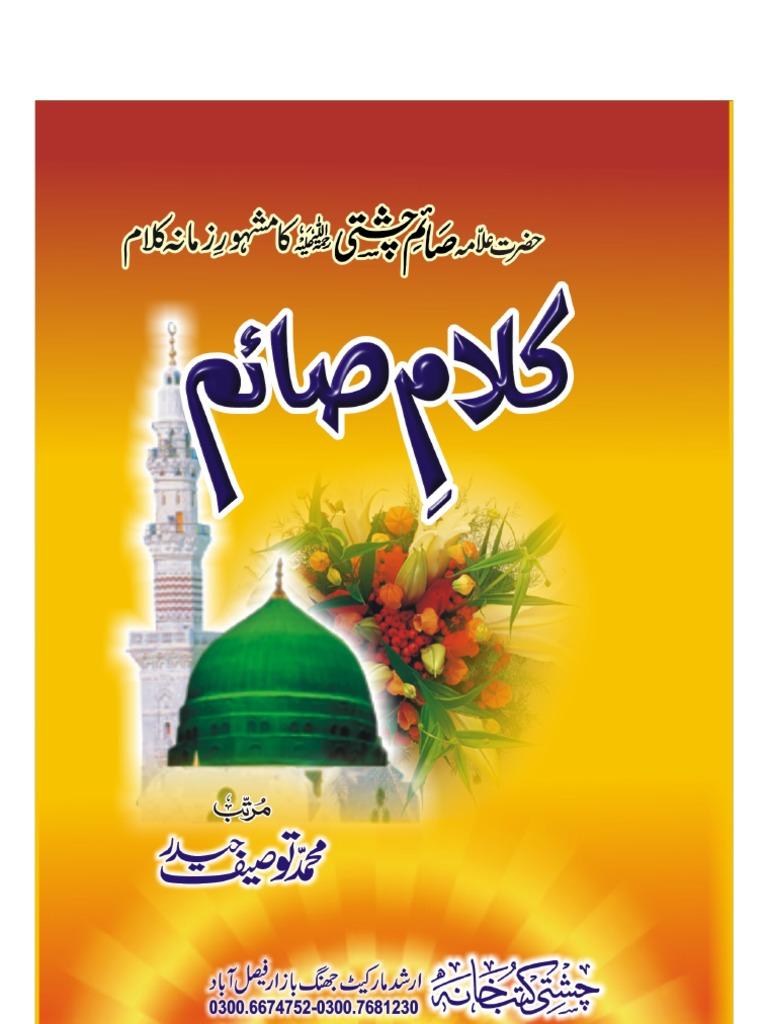 Saim Chishti Books Epub