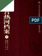 清宫热河档案_1_康熙四十四年起乾隆三十年止