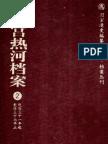 清宫热河档案_2_乾隆三十一年起乾隆三十七年止
