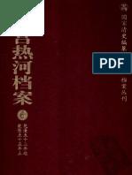 清宫热河档案_6_乾隆五十二年起乾隆五十五年止