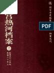 清宫热河档案_7_乾隆五十六年起乾隆六十年止