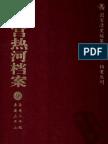 清宫热河档案_9_嘉庆三年起嘉庆五年止