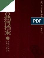清宫热河档案_10_嘉庆六年起嘉庆十二年止