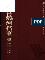 清宫热河档案_11_嘉庆十三年起嘉庆十五年止