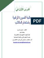 كتاب معالجة الصور الرقمية باستخدام الماتلاب