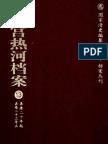 清宫热河档案_13_嘉庆二十年起嘉庆二十三年止
