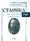 Старикот ( Јане Сандански ) / The old man (Yane Sandanski)