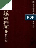 清宫热河档案_15_道光十三年起道光二十一年止