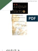 ΕΛΛΗΝΟΛΑΤΙΝΙΚΟ ΛΕΞΙΚΟ Lexicon_Graeco_Latinum_manuale