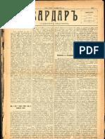 Vardar 1911-1912 (1-4)