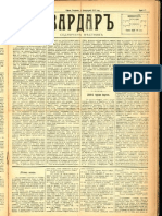 Vardar 1911-1912 (17-20)