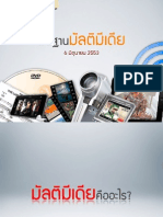01-Fundamental of Multimedia