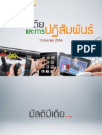02-MultimediaAndInteractivity