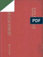 张玉法:清季的革命团体