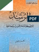 المرشد إلى فهم أشعار العرب و صناعتها1 _عبدالله الطيب