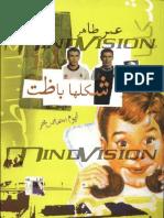 كتاب ساخر جدا شكلها باظت ، للكاتب عمر طاهر