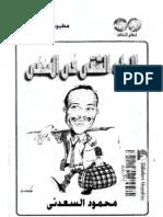 محمود السعدنى..الولد الشقي في المنفى