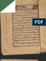 كتاب ديميس اليونانى