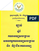 Cambodian Law on Corporate Accounts, Their Audit and Accounting Profession [2002]