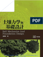 土壤力學與基礎設計 Soil Mechanics and Foundation design