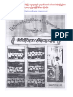 Assault to Daw Aung San Suu Kyi by Thein Sein Regime Thugs