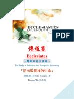 Ecclesiates 傳道書歸納分析法查經整理 (全)