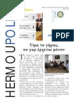 Rotary Club of Hermoupolis (05.2009)