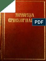 Sima Cirkovic-- Istorija srpskog naroda knjiga4 tom1