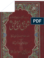 Masnavi Rumi with Urdu translation by Qazi Sajjad volume 1