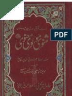 Masnavi Rumi with Urdu translation by Qazi Sajjad volume 2