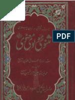 Masnavi Rumi with Urdu translation by Qazi Sajjad volume 6