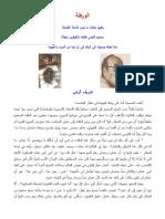 الورطة - قصة حقيقية تروي مأساة أستاذ الفلسفة محمود قاضي القلعة في السجون السورية