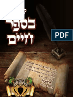Kintres Besefer Chaim on Sanz Sefer Torah