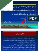 OHSAS.18001.in Arabic
