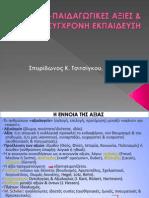 Ψυχοπαιδαγωγικές αξίες και σύγχρονη εκπαίδευση - Σπυρίδων Τσιτσίγκος
