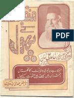 Manqabat k phool