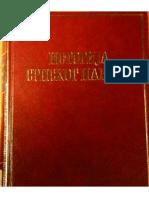 Sima Cirkovic Istorija srpskog naroda knjiga4 tom2