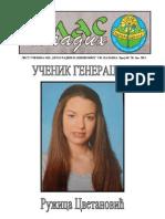 Глас младих - број 60, 28. јун 2011. лист ученика ОШ ''Херој Радмила Шишковић''