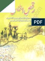 Raqs-e-Iblees by Muhammad Saddiq Shahid 4 Sc