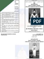 Sanmarga Thirumana Vizagam Internet