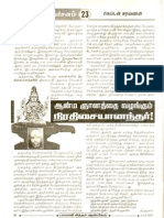 Siddhar NirThisaiAnandar