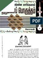 Thirumana Porutham