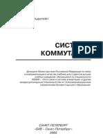 Системы коммутации Гольдштейн Б.С.