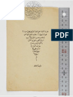 ترجمة علم الحال - شمولية و بساطة الدين الاسلامى