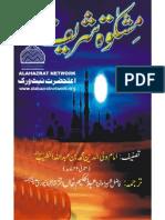 Mishkat-al-Masabih Vol-1 With Urdu Translation.