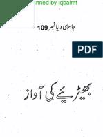 109-Bhaidiyay Ki Awaaz