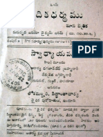 Telugu English Dictionary